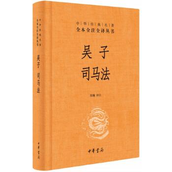 吴子司马法(pdf+txt+epub+azw3+mobi电子书在线阅读下载)