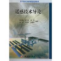 【二手书8成新】遥感技术导论 常庆瑞,蒋平安,周勇等 科学出版社