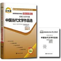 自考通试卷 00531 0531 中国当代文学作品选 全真模拟试卷 附考点串讲