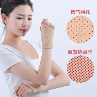 自发热护腕运动扭伤男女磁疗保暖透气护手腕夏季薄款鼠标手