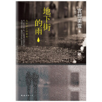 地下街的雨 [日] 宫部美雪,王维幸 南海出版公司 9787544265041
