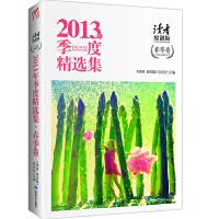 《读者・原创版》2013年季度精选集-春季卷
