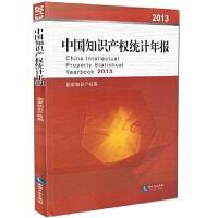 中国知识产权统计年报2013