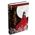 意林新武侠系列--月光蒲苇・夜阑时