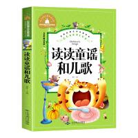 读读童谣和儿歌 彩图注音版 一二三年级课外阅读书必读世界经典儿童文学少儿名著童话故事书
