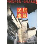 民居建筑.建筑艺术编(袖珍本)――中国美术全集