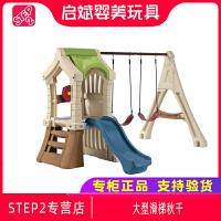 美国进口STEP2儿童户外大型滑梯秋千组合幼儿园攀爬游乐设施