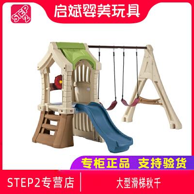 美国进口STEP2儿童户外大型滑梯秋千组合幼儿园攀爬游乐设施 美国原装进口