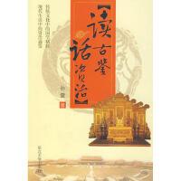 【正版二手书9成新左右】读古鉴话资治 孙雷 北京科文图书业信息技术有限公司