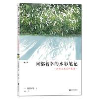 阿部智幸的水彩笔记:如何表现光的氛围(货号:M) 9787550285279 北京联合出版公司 阿部智幸 后浪威尔文化