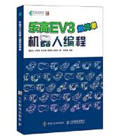 乐高EV3机器人编程超简单,曾吉弘、卢玟攸、翁子麟、蔡雨�、薛皓云,人民邮电出版社,9787115487612