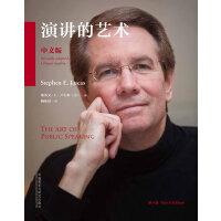 演讲的艺术(第十版-中文版)(配CD-ROM)