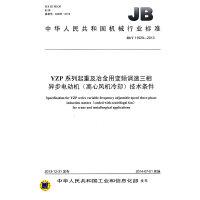 JB/T 11628-2013YZP系列起重及冶金用变频调速三相异步电动机(离心风机冷却)技术条件