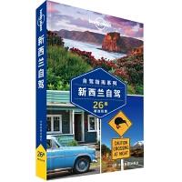 LP新西兰自驾 孤独星球Lonely Planet旅行指南系列-新西兰自驾