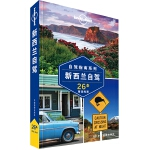 LP新西兰-孤独星球Lonely Planet旅行指南系列-新西兰自驾