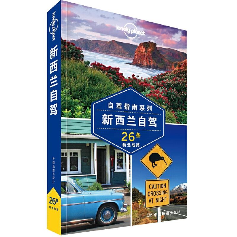 LP新西兰自驾 孤独星球Lonely Planet旅行指南系列-新西兰自驾 驶入新西兰,与沁人心脾的风光和神秘独特的毛利风情一路相伴。