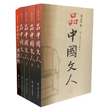 品中国文人(全5册)