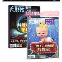【2021年8月上下 全二册】大科技杂志8月A 纠缠中的宇宙 +8月B一出生,你就是大赢家 全二册 现货