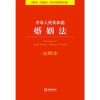 【二手书8成新】中华人民共和国婚姻法注释本(注释本 婚姻法 含司法解释注释 法律出版社法规中心 法律出版社