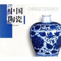 【二手书8成新】中国陶瓷中国民间工艺画册 本社 五洲传播出版社