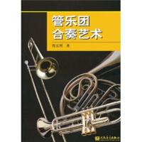 【二手书8成新】管乐团合奏艺术 程义明 人民音乐出版社