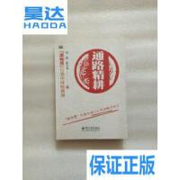 """[二手旧书9成新]通路精耕 : """"康师傅""""行销中国的利剑 /周俊 著?"""