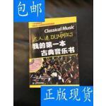 [二手旧书9成新]我的第一本古典音乐书 /大卫・波格(David Pogue