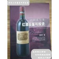 【二手旧书9成新】法国波尔多红酒品鉴与投资 /麦萃才著 上海科学