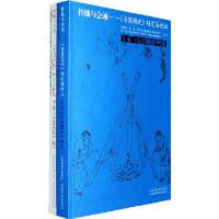 传播与会通-《奇器图说》研究与校注 张柏春 江苏科学技术出版社 9787534558528