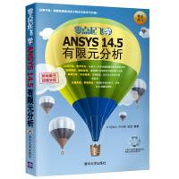 零点起飞学ANSYS 14.5有限元分析(配光盘)(零点起飞)