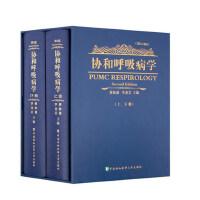 现货 协和呼吸病学精装版上下2册第二版第2版 新版本呼吸内科医师参考工具书 中国协和医科大学出版社