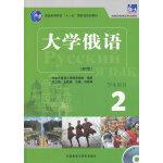 大学俄语东方(新版)(2)(学生)(配MP3)