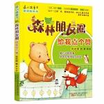 最小孩童书・森林朋友圈:给我点个赞(彩绘注音版)