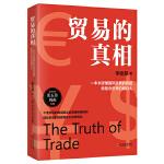 贸易的真相(经济学家张五常力荐 一本书读懂国际贸易的真相) 团购电话4001066666转6