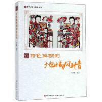 特色鲜明的地域风情/中华文化大博览丛书 9787514365566