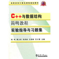 【正版二手书9成新左右】C++与数据结构简明教程实验指导与习题集 陆明 等 天津大学出版社