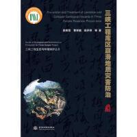 【正版二手书9成新左右】三峡工程库区崩滑地质灾害防治 郭希哲 水利水电出版社