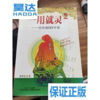[二手旧书9成新]经络通DIY手册(2):一用就灵 /蔡洪光 广东科技