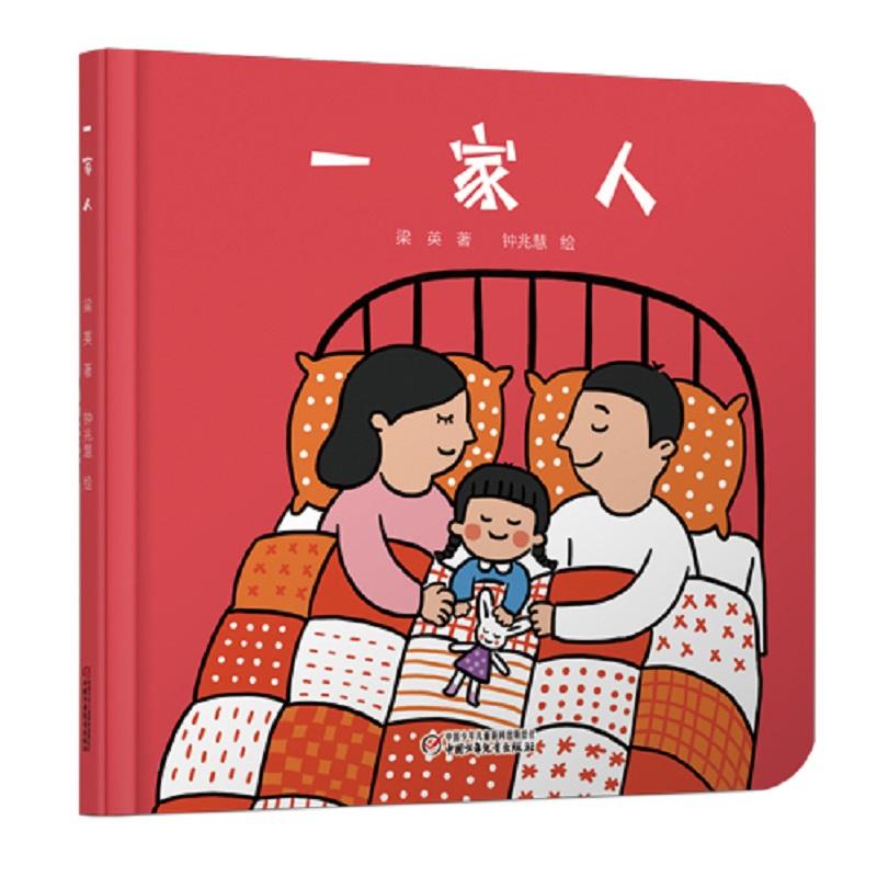 婴儿认知启蒙小绘本 一家人[0-3岁] 适合0~4岁宝宝的中国原创图画书;内附二维码观看全国知名幼儿园精品微课及免费手工材料