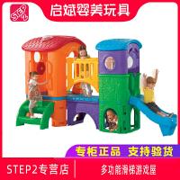 美国进口STEP2幼儿园玩具多功能滑梯游戏屋组合大型游乐设施