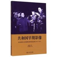 共和国早期影像(***摄影记者谢泗春新闻报道集1950-1961)