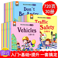 【秒杀图书】儿童英语绘本3-6岁英文绘本(全30册)自然拼读幼儿英语分级阅读读物启蒙绘本有声伴读儿童7-10岁学英语单词