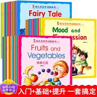 儿童英语绘本3-6岁英文绘本(全30册)自然拼读幼儿英语分级阅读读物启蒙绘本有声伴读儿童7-10岁学英语单词大书中英双语