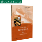 普通高中历史教学设计丛书 必修 中外历史纲要 上