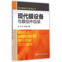 现代膜设备与膜组件组装/现代膜技术与应用丛书