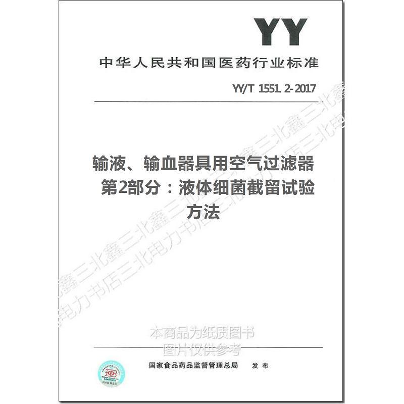 YY/T 1551.2-2017输液、输血器具用空气过滤器 第2部分:液体细菌截留试验方法 本店默认 开具 电子发票