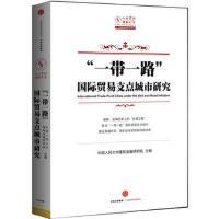 【正版二手书9成新左右】一带一路国际贸易支点城市研究 中国人民大学重阳金融研究院 中信出版社