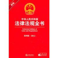 【正版二手书9成新左右】新编中华人民共和国法律法规全书(第四版 2011 附 法律出版社法规中心 法律出版社