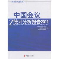 【正版二手书9成新左右】中国会议统计分析报告2011 中国旅游饭店业协会 旅游教育出版社