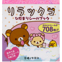 现货 日版 贴纸册 轻松熊 リラックマ ひだまりシ�`ルブック